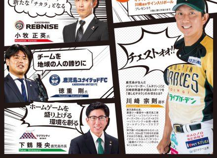 スポーツ革命 〜鹿児島の可能性〜